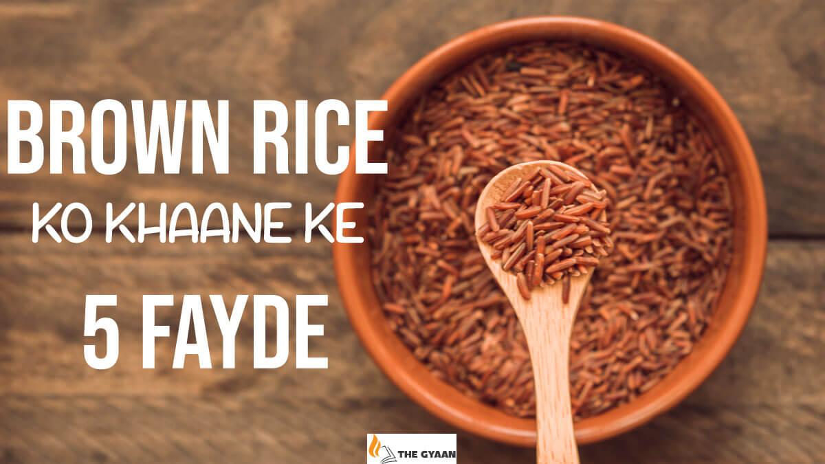 Brown rice khane ke fayde
