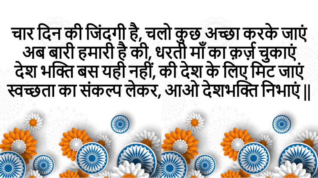 Hindi Independence day quotes