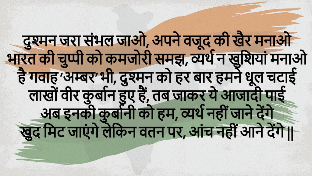 Independence day ki shayari hindi mai