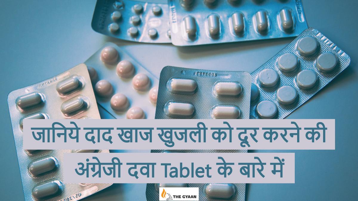 दाद खाज खुजली की अंग्रेजी दवा tablet
