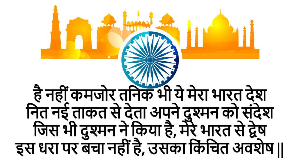 Shayari for indian army