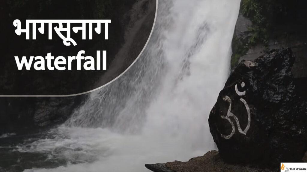 Bhagsunaag Waterfall