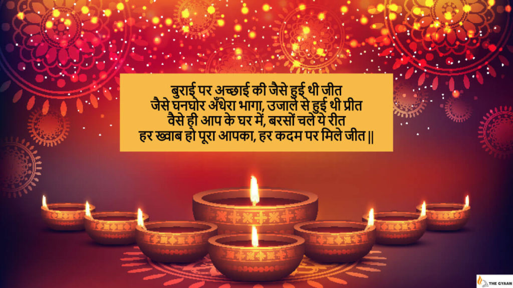 Diwali quote 1