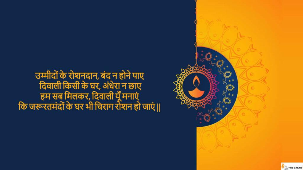 Diwali quote 3
