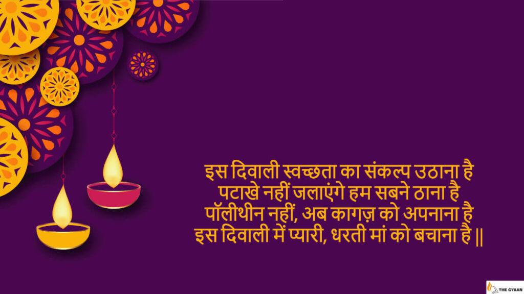 Diwali quote 4