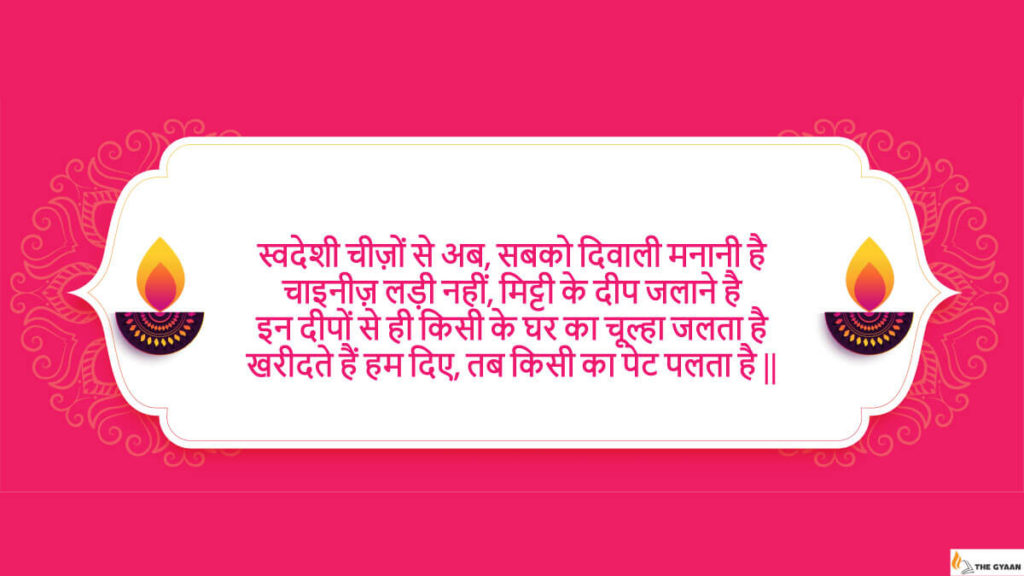 Diwali quote 5