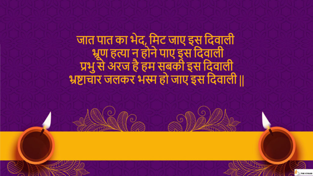 Diwali quote 6