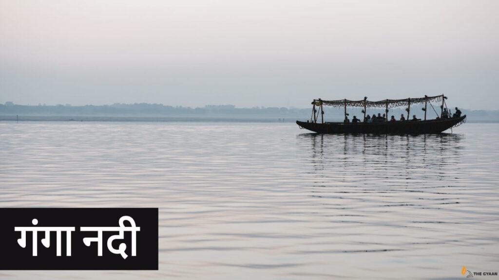 Ganga Nadi