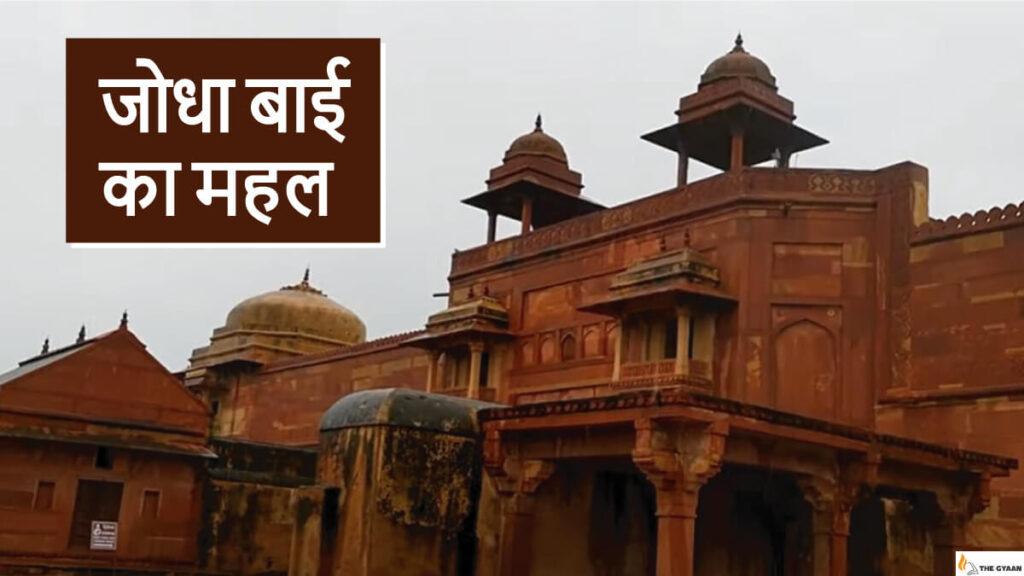 Jodha Bai Ka Mahal