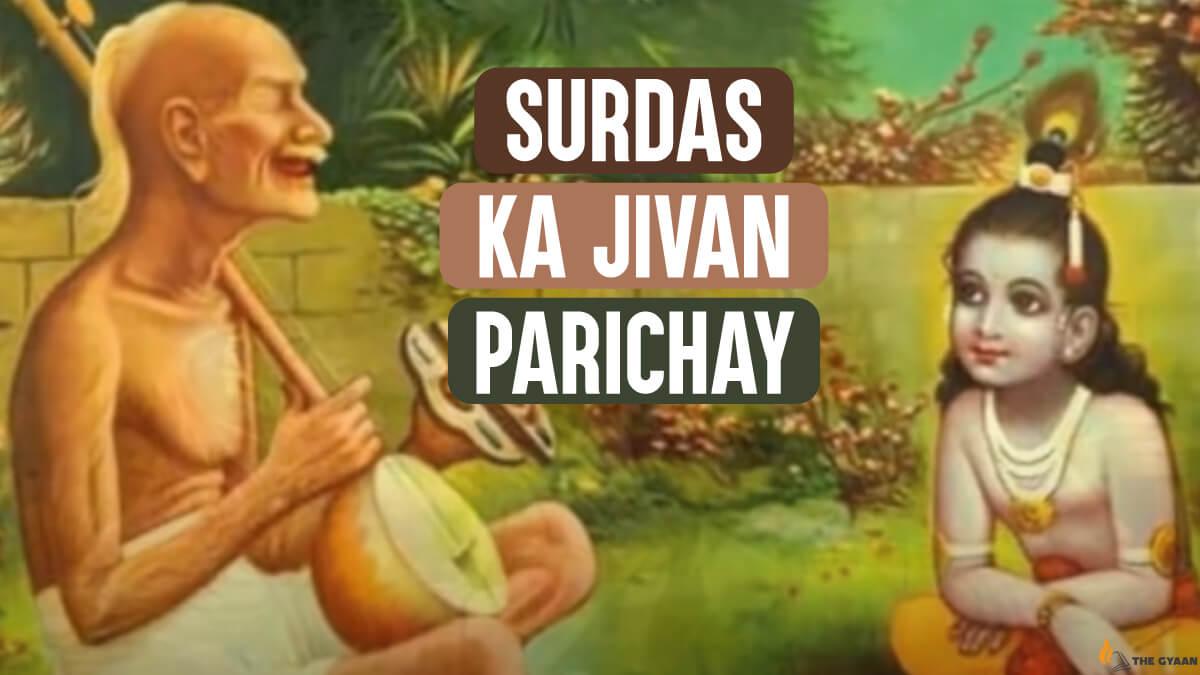 Surdas Ka Jivan Parichay