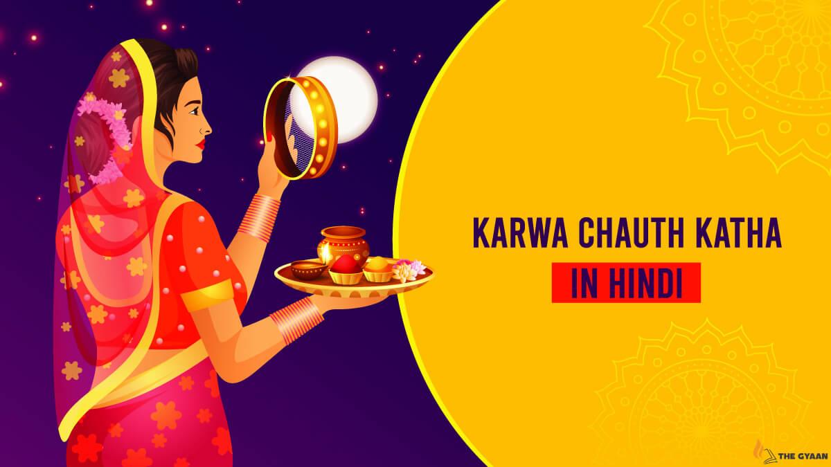 Karwa Chauth Katha In Hindi