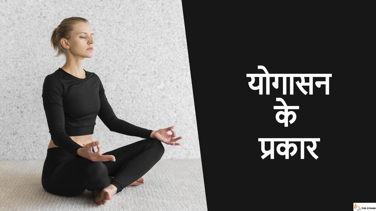 योगासन के प्रकार